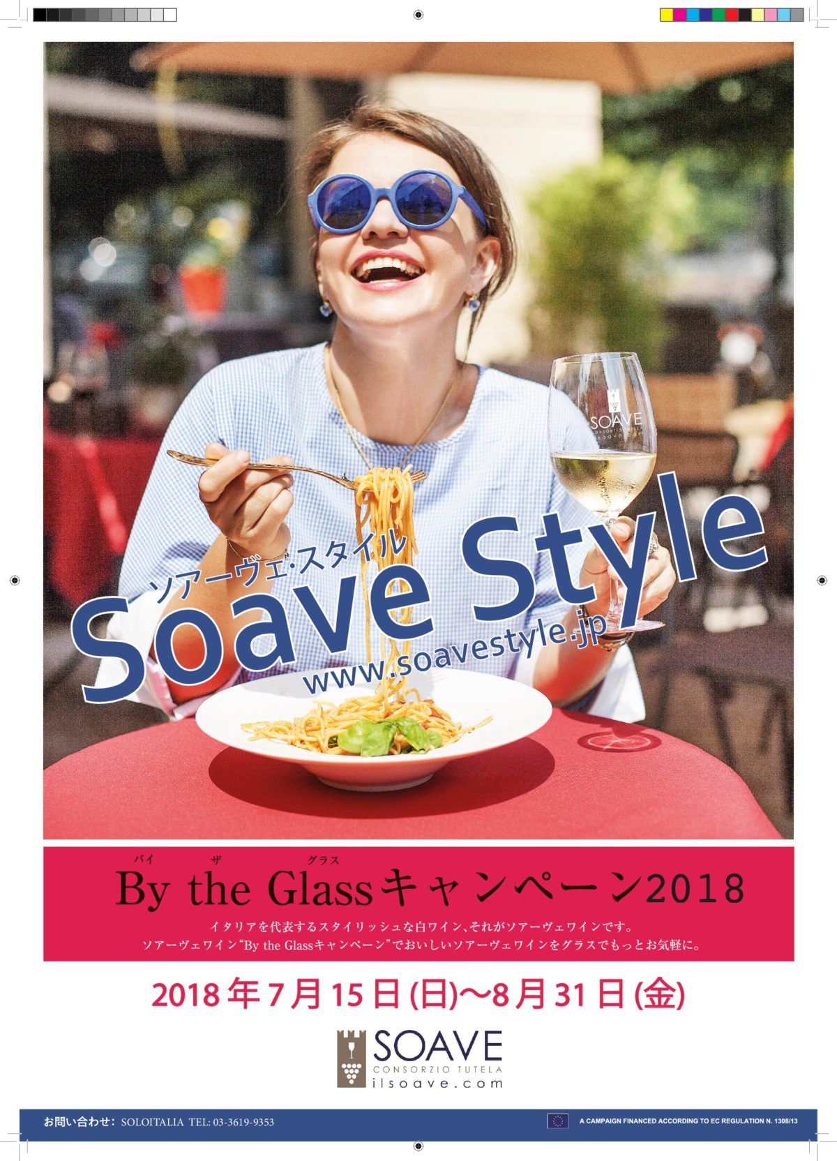 Soave By The Glassキャンペーン2018開催中!